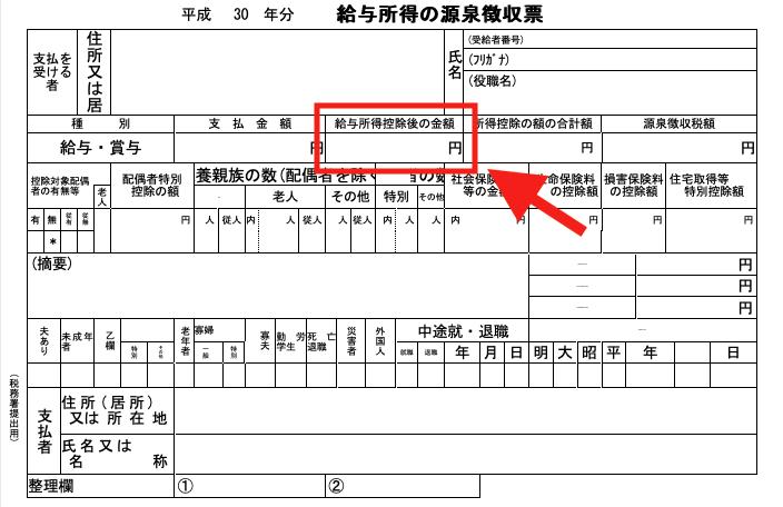所得は源泉徴収票の「給与所得控除後の金額」に記載